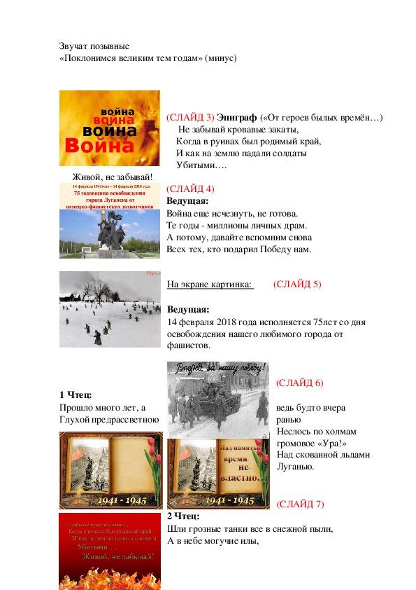 « Над памятью         время не властно…» Сценарий линейки памяти, посвящённой 75-й годовщине освобождения города Луганска от немецко-фашистских захватчиков.
