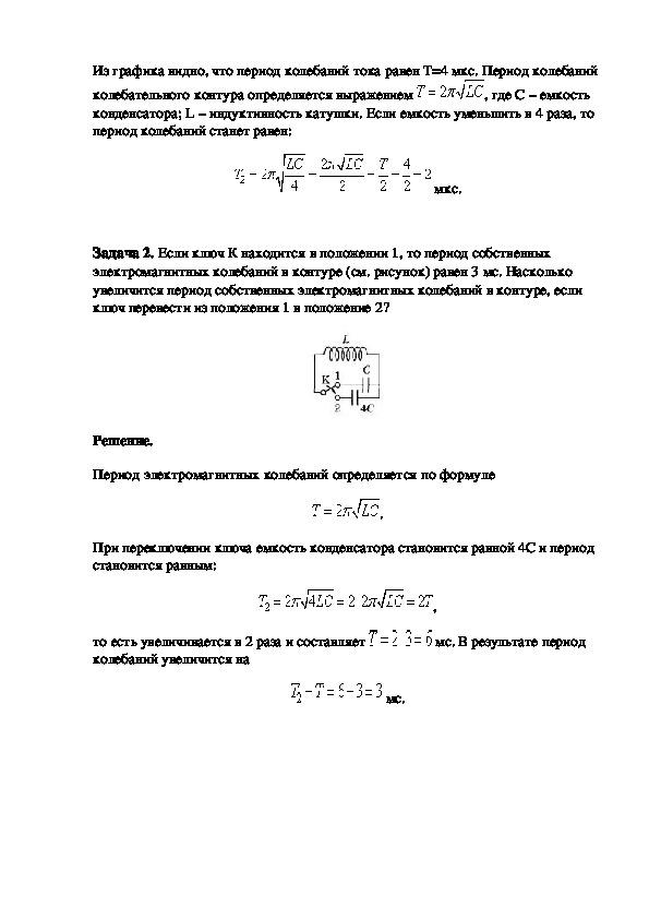 Конспект урока физики Решение задач по теме: «Электромагнитные колебания. Колебательный контур» (11 класс, физика)