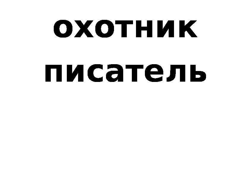 """Конспект урока и презентация по литературному чтению на тему """"В. Бианки. Музыкант"""". (2 класс)"""