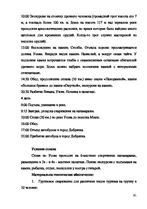 Исследовательская работа по краеведению  «Туристический маршрут по реке Усьва»