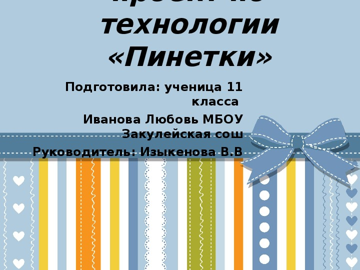 "Презентация по технологии ""Пинетки"" 11 кл"