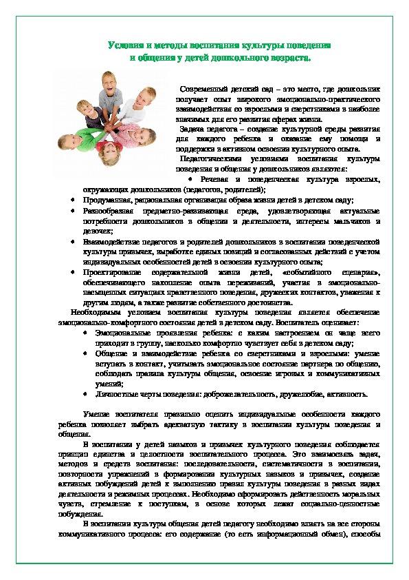 Условия и методы воспитания культуры поведения и общения у детей дошкольного возраста