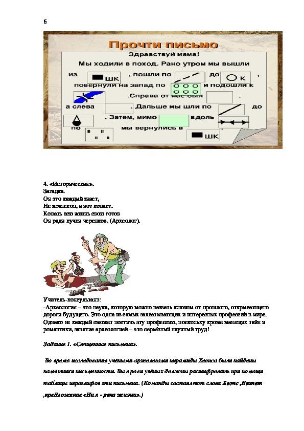 """Квест на тему""""Путешествие в мир профессий""""(5 класс)"""