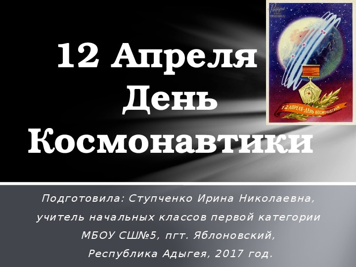 "Презентация ""12 апреля - День Космонавтики"" (1 класс)"