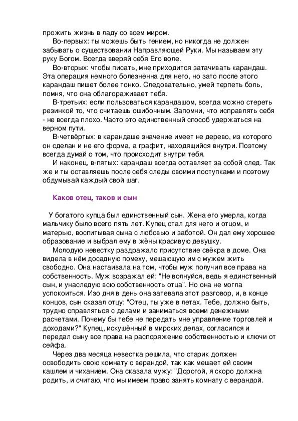 """Разработка Родительского собрания в 4 классе  """"Кризисы взросления младшего школьника"""""""