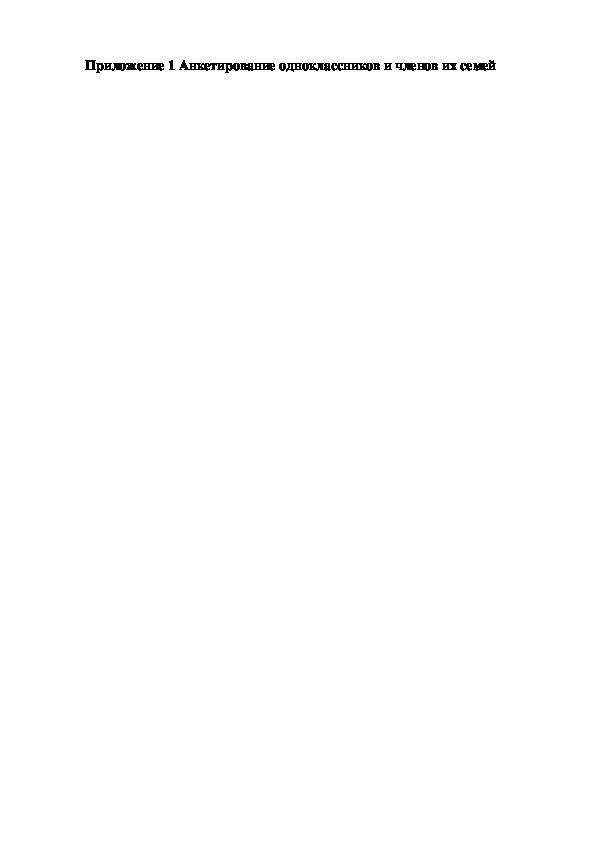 """Исследовательский проект учащегося по теме """"Зубы-зеркало здоровья"""""""