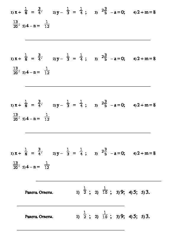"""Урок математики в 6 классе """"Умножение дробей"""""""