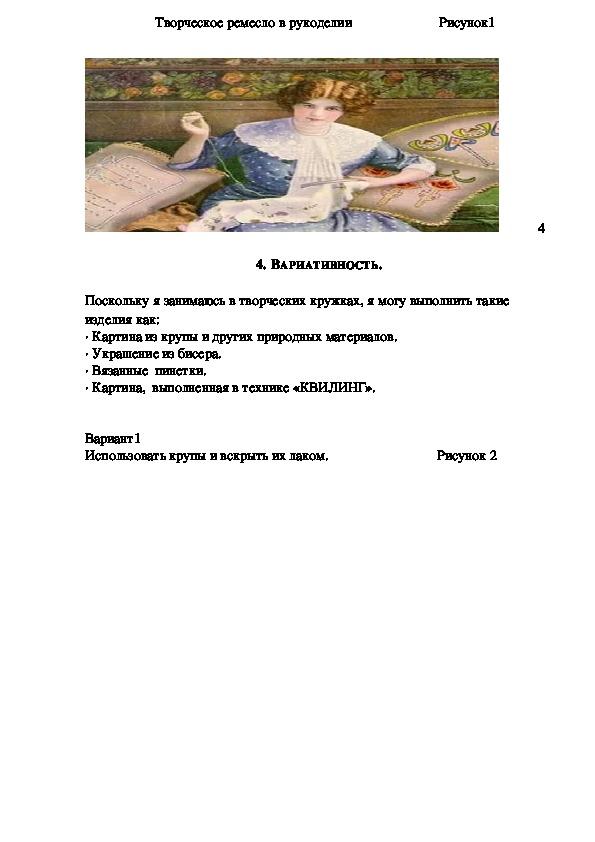 """Проект на олимпиаду по технологии """"Верность голубиная"""" Вышивание картины крестиком"""