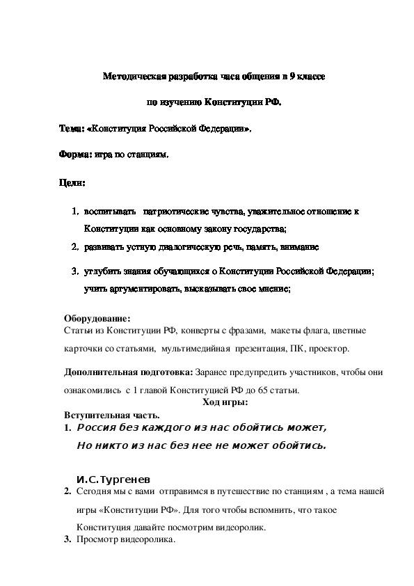 Методическая разработка часа общения в 9 классе по изучению Конституции РФ.
