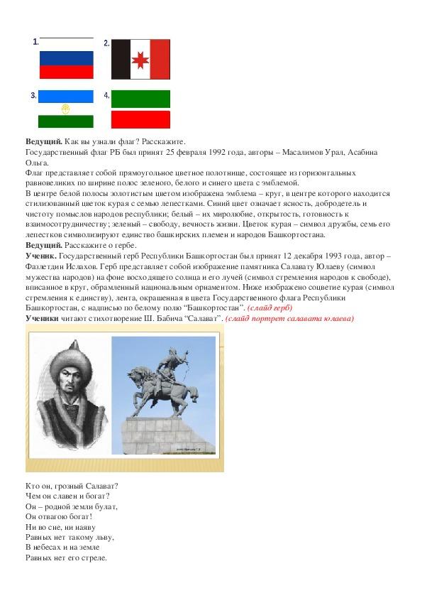 """Внеклассное мероприятие """"Башкортостан - мой край родной!"""" для начальных классов."""
