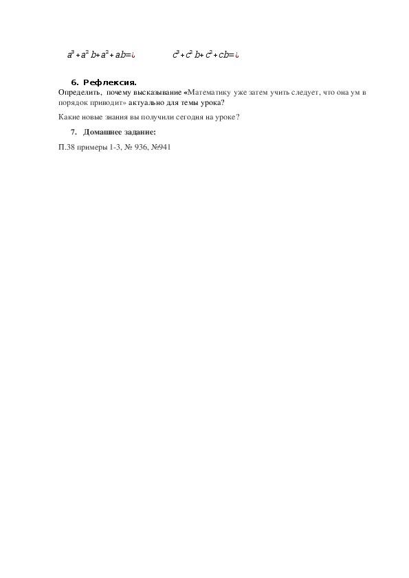 """Урок алгебры в 7 классе по теме """"Применение различных способов для разложения на множители"""""""