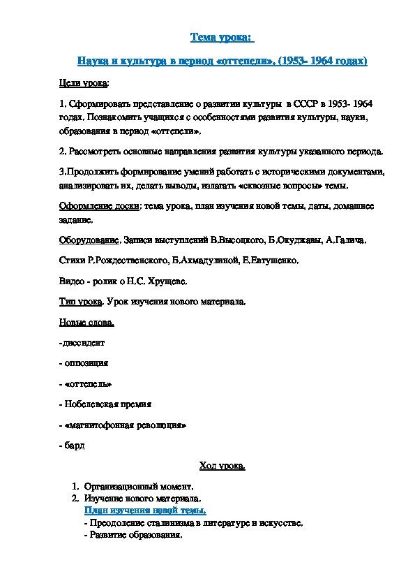 """Урок истории. Наука и культура в период """"оттепели""""(1953-1964 годах)."""