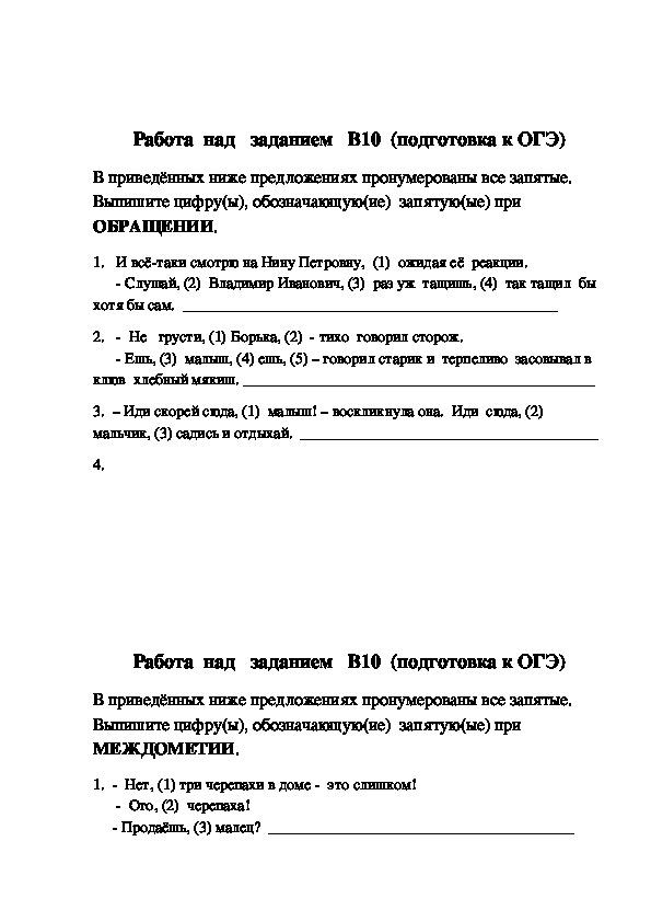 Материал для подготовки к ОГЭ по русскому языку