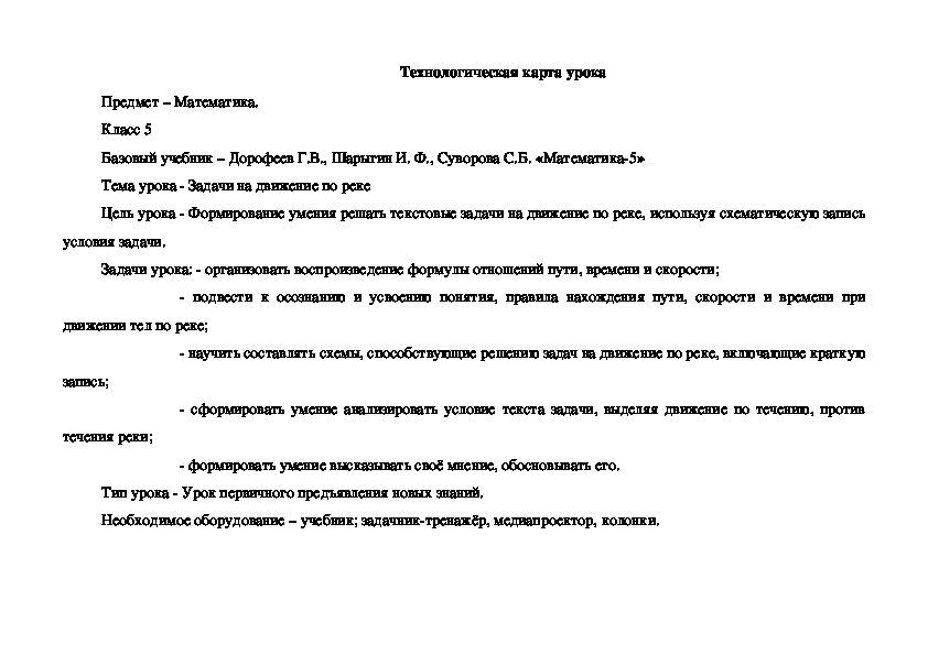 """Технологическая карта урока по теме: """"Задачи на движение по реке""""."""