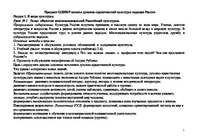 Конспект урок № 1Тема: «Величие многонациональной Российской культуры»