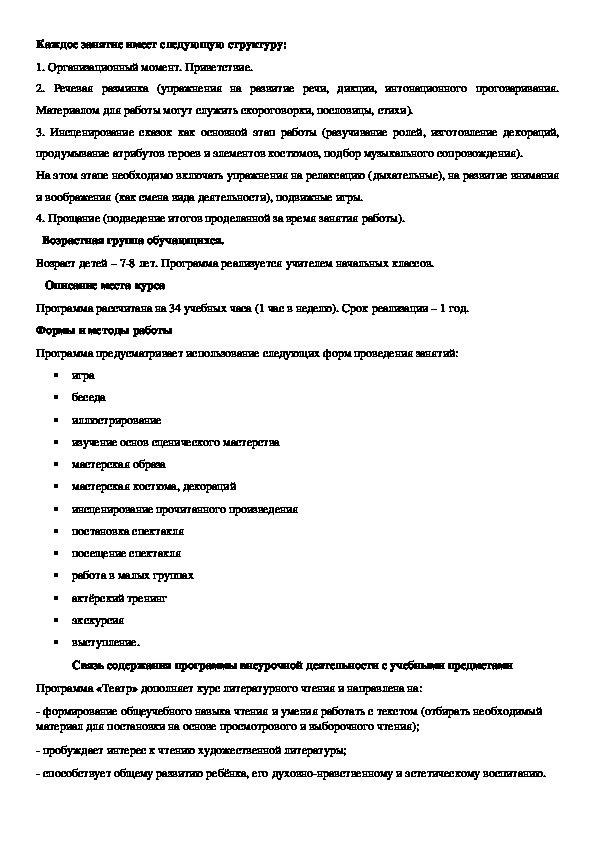"""Рабочая программа и календарно-тематическое планирование для 1 класса по внеурочной деятельности """"Театр"""""""