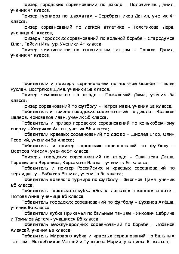 Сценарий Малые Школьные Олимпийские игры