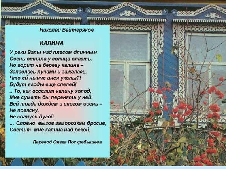 """Презентация по удмуртской литературе на тему """"Венок удмуртской поэзии"""""""
