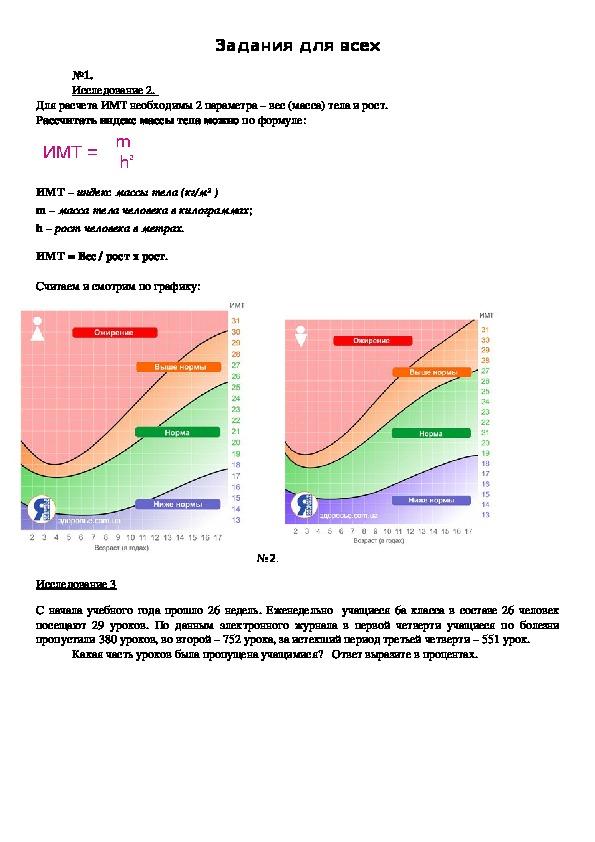 """Урок по математике """" Математика на страже здоровья"""" 6 класс"""