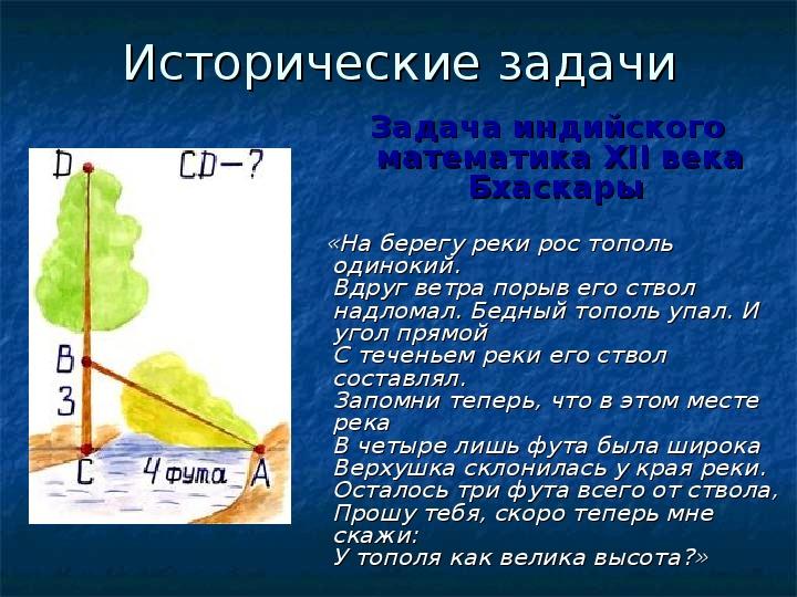 ножки, исторические задачи в картинках казаков, татар, калмыков