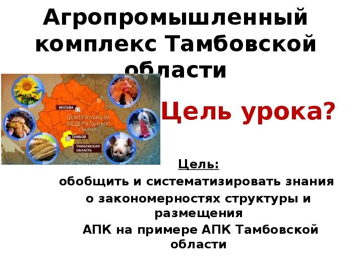 Агропромышленный комплекс Тамбовской области