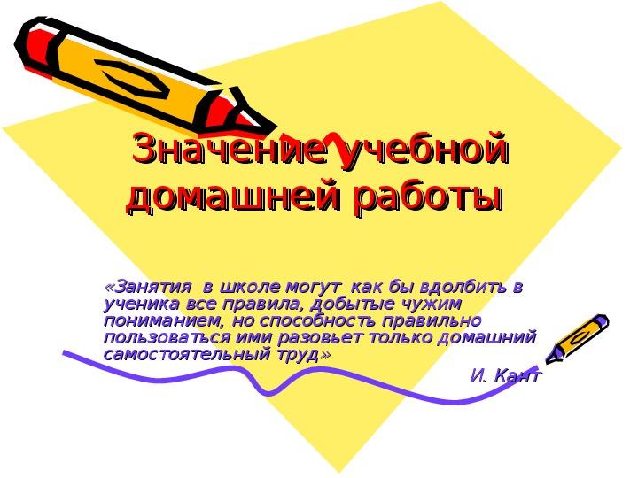"""Презентация для родителей обучающихся 5 класса: """"Значение учебной домашней работы"""""""