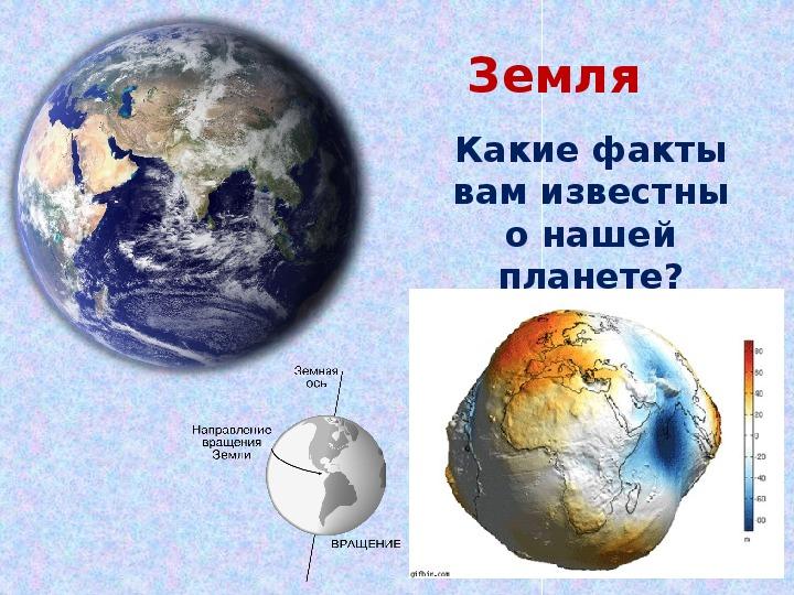 """Презентация по географии на тему: """"Моделирование как метод прогнозирования географических объектов и процессов"""" (5 класс, география)"""