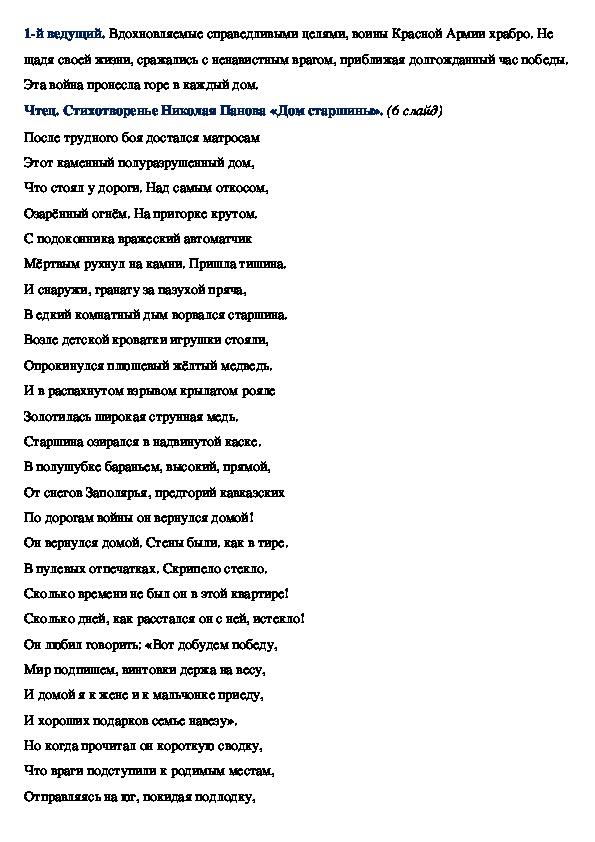 """Материал классного часа в форме познавательной викторины """"Великая Отечественная война"""""""