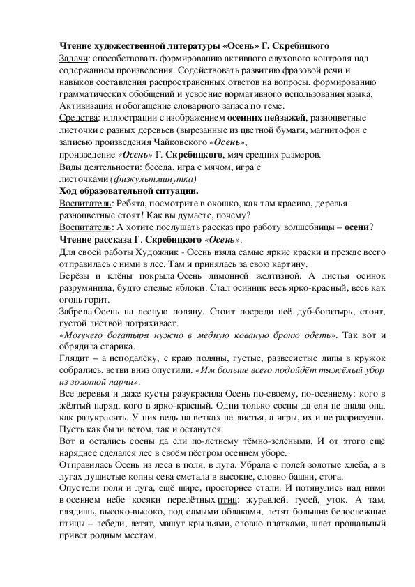 """Чтение рассказа Г. Скребицкого """"Осень"""""""