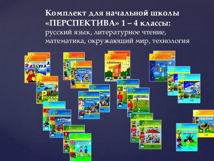 Основная образовательная программа  Начального общего образования УМК «Перспектива»
