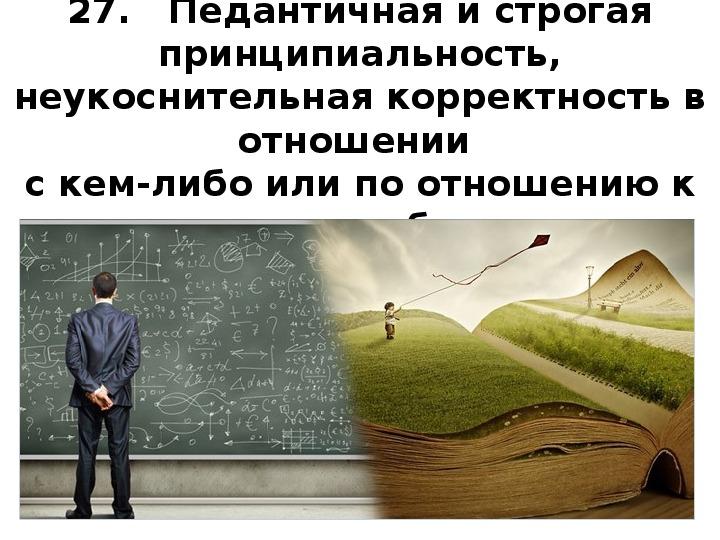 """Интеллектуальная игра Алфавит педагоги """"Основы ФГОС"""""""