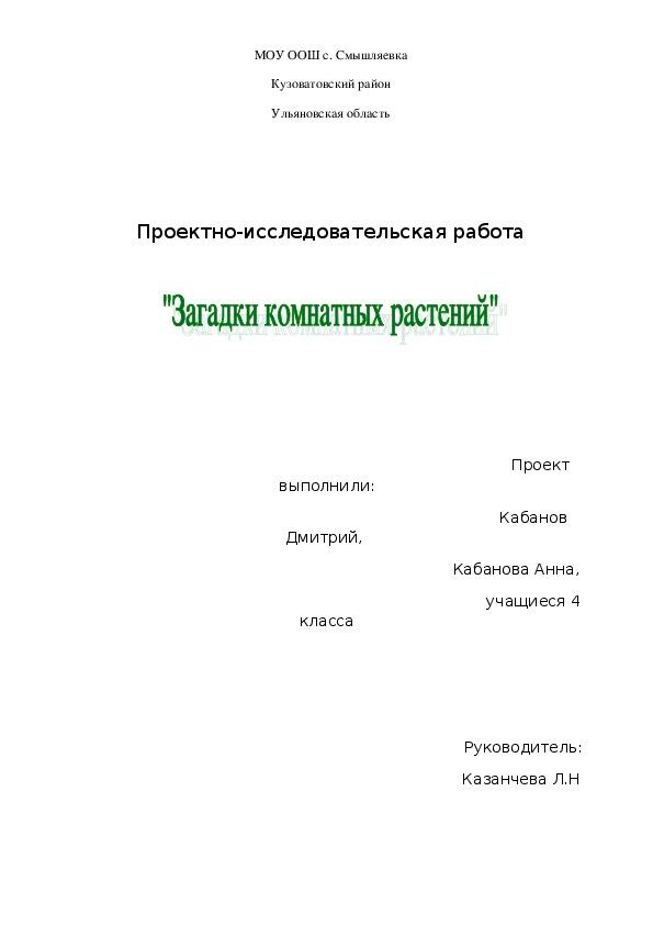 """Проектно-исследовательская работа """"Загадки комнатных растений"""""""