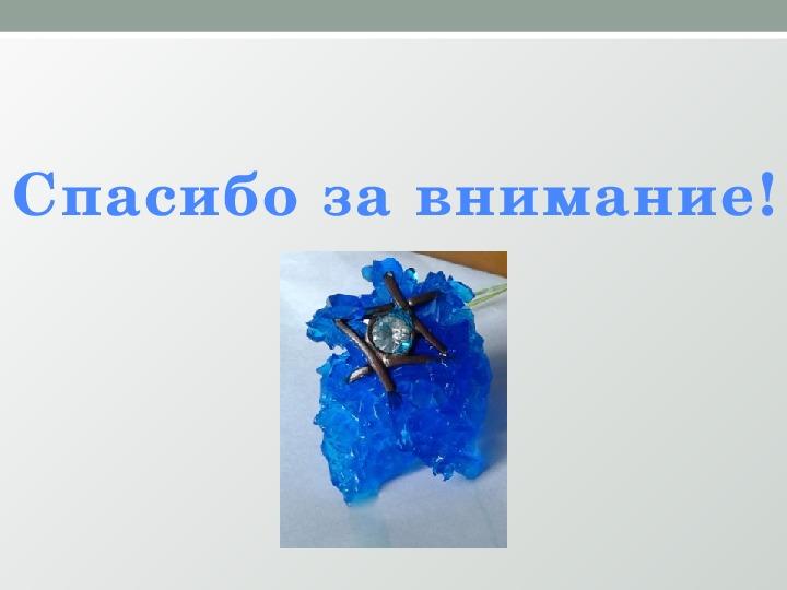 """Проект по теме """"Выращивание кристаллов в домашних условиях"""""""