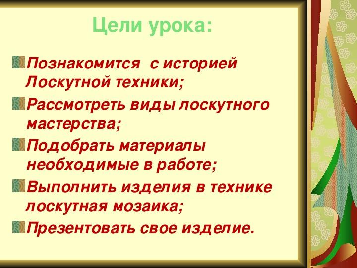 Урок ЛОСКУТНАЯ ТЕХНИКА  МОЗАИКА.