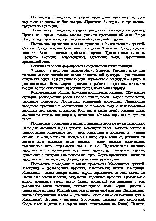 """Рабочая программа по внеурочной деятельности """"Мир праздников"""""""