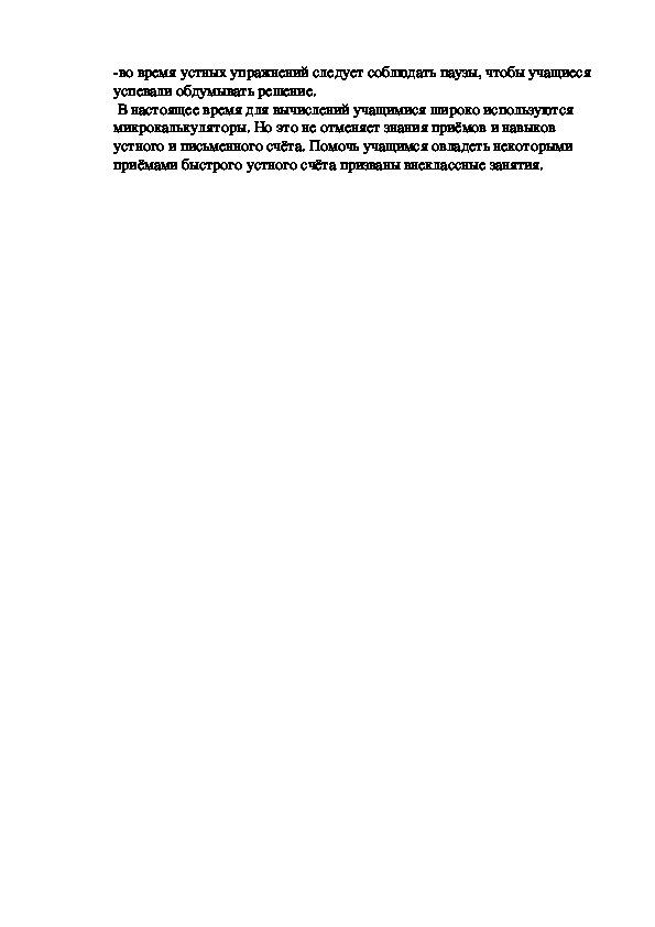 """Статья """"Формирование вычислительных навыков на уроках математики""""."""