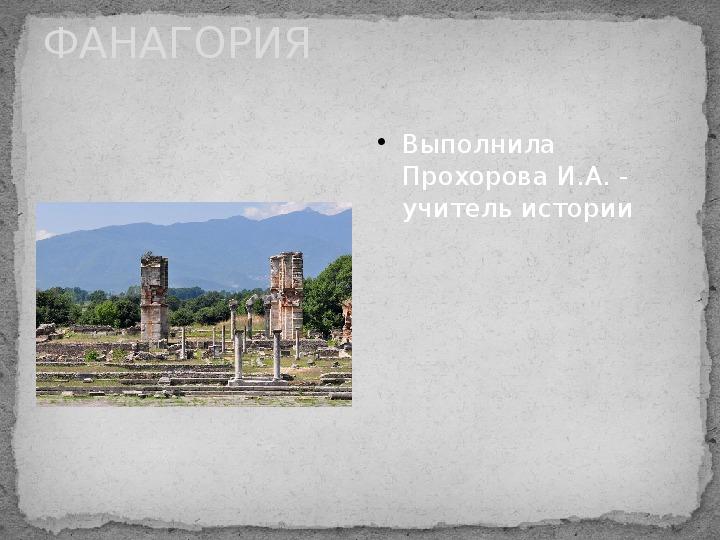 """Презентация """"Фанагория"""" (6 класс, история)"""