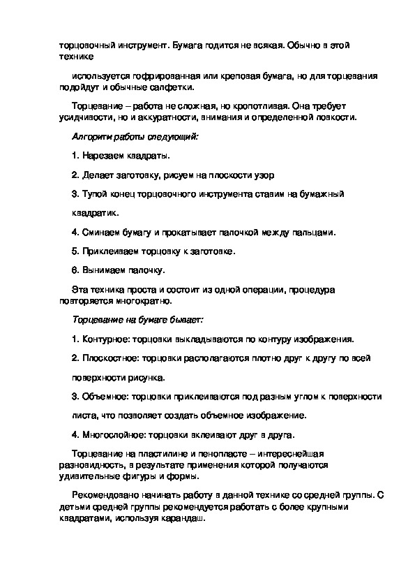 Консультация для педагогов «Технологии конструирования из бумаги»