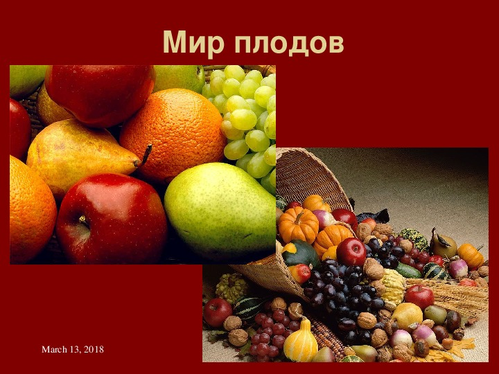 "Презентация к уроку по теме: ""Плоды"""