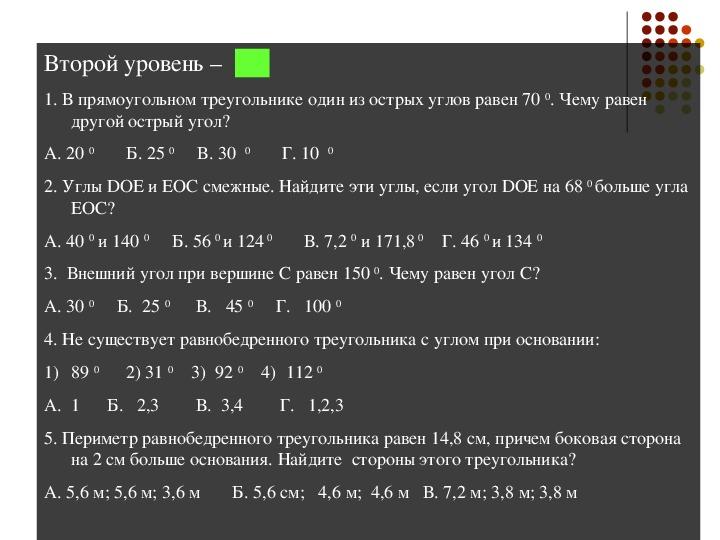 "Презентация по геометрии на тему ""Сумма углов треугольника. Внешние углы""(7 класс, геометрия)"