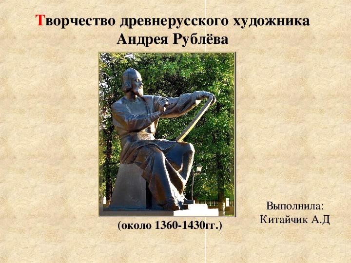 Творчество древнерусского художника Андрея Рублёва