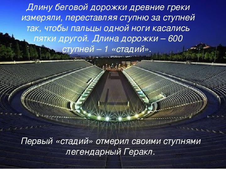 "Презентация: ""Происхождение слова - Стадион"""