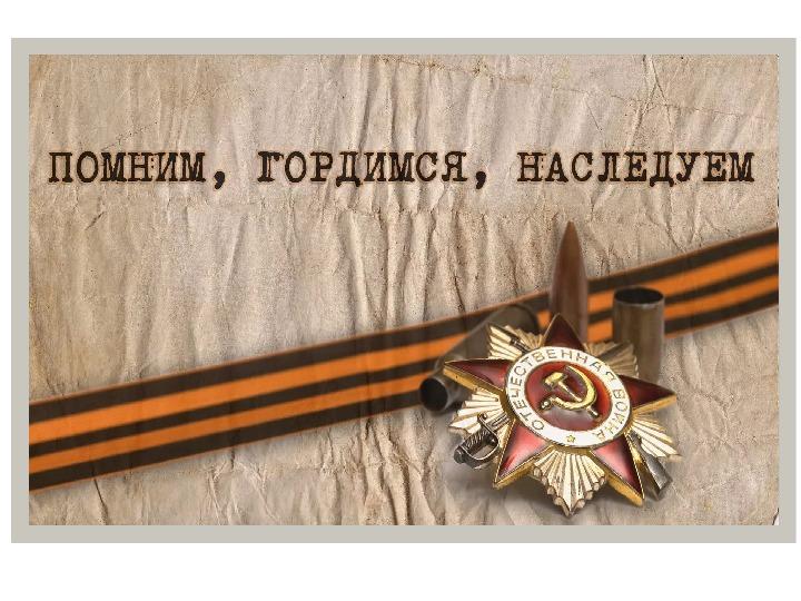 Конкурсно-познавательная программа  «Боевое братство»