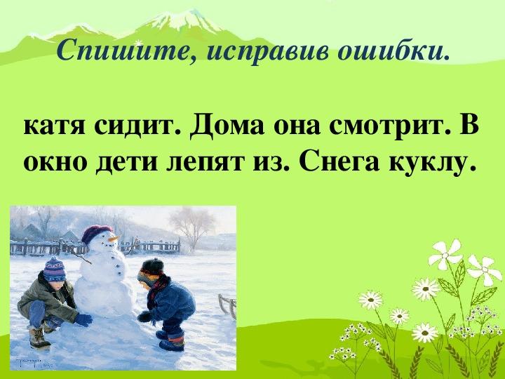"""Презентация """"Упражнения по русскому языку (Работа с текстом)"""""""
