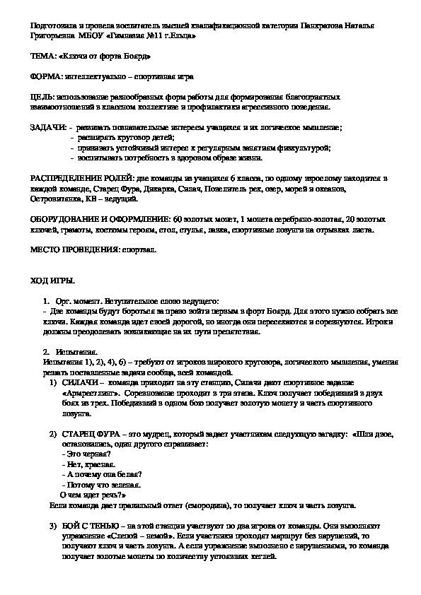 "Интеллектуально-спортивная игра ""Ключи от форта Боярд"""