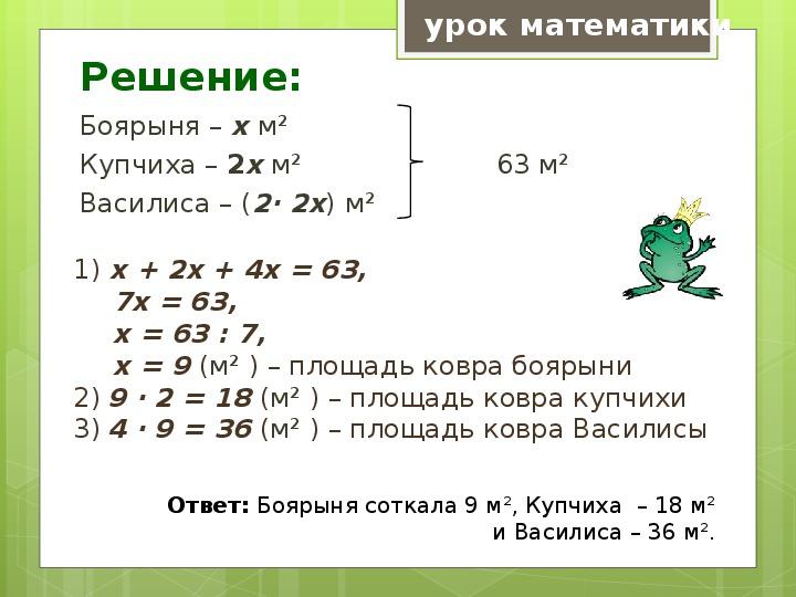 Решение задач с помощью уравнений