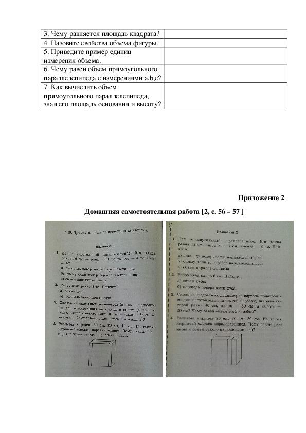 """Конспект урока по математике на тему """"Объем прямоугольного параллелепипеда"""" (5 класс)"""