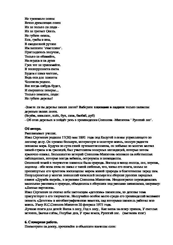 """Конспект урока по литературному чтению в 4 классе """"Русский лес""""."""