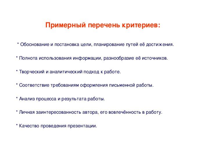 """Мастер-класс """"Основы проектной деятельности"""""""