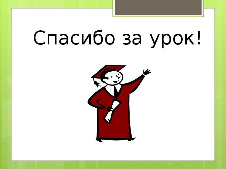 Конспект пробного урока  в 2 «Д» классе ГБОУ «Школа № 763» по Русскому языку